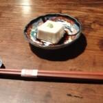 丹波谷 かくりゅう - つき出し 胡麻豆腐
