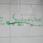 シュガーバイン - お店のロゴ