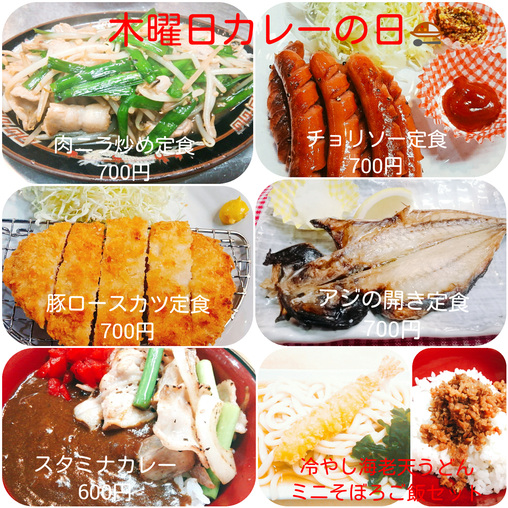 さくらの料理の写真