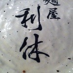 麺屋 利休 -