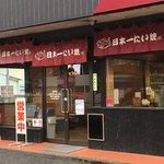 Nihonichitaiyaki -