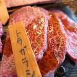 焼肉グルメ 肉郎 - (2019/6月)「黒毛和牛希少部位定食」の一部
