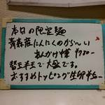 中華そば de 小松 - 説明板
