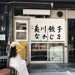 京都 夷川餃子 なかじま -