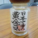1149945 - 日本一辛い黄金一味