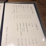 喜水亭 和樂 - 刺身のメニュー