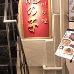 龍の子 - 入口
