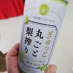鳥取砂丘にいちばん近いドライブインレストラン砂丘会館 - 梨ジュース