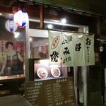 鉄板焼屋 田吾 - 外観 入口