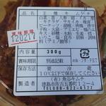 魚谷キムチ
