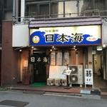 大衆酒蔵 日本海 - 外観(2019.8.16)