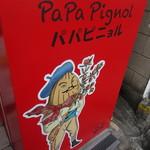 パパ ピニョル - 看板