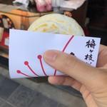 やす武 - 料理写真:梅ケ枝餅 120円