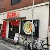 よってこや 新宿南口店