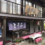 会津屋豆腐店 -