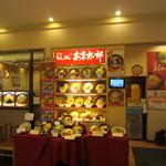 あま太郎 - ソラリアステージ地下の食堂街にある「ちんめん」のお店です。