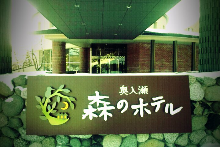 奥入瀬 森のホテル