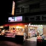 """(有)肉のマルサン - """"肉のマルサン 上板橋本店""""の外観。"""