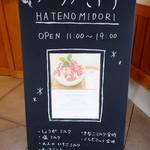 京終駅舎カフェ ハテノミドリ -