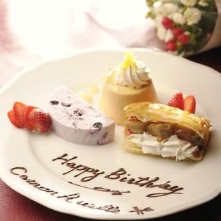 ●大切な記念日に素敵な時間を~デザートプレート●