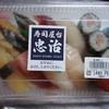 寿司屋台 忠治 - 料理写真:
