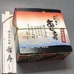 shuzenjiekibemmaizushi - 武士(たけし)のあじ寿司1188円税込