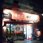 神戸っ子 - 外観①