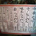 神戸っ子 - メニュー看板①