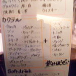 11495991 - 飲み放題メニュー