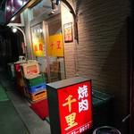 千里 - お店の外観 201909