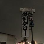 オートレストラン 鉄剣タロー  - おすすめです。