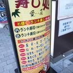 愛菜 - メニュー看板①