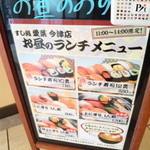 愛菜 - メニュー看板③