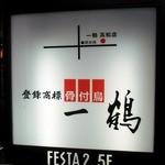 一鶴 高松店 - お店の看板です。 シンプルな看板ですよね。 登録商標 骨付鳥 一鶴 って、書いていますね。