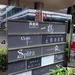 一鶴 高松店 - 高松市内にある、FESTA2っていうビルの5階にお店はあります。 5偕全てが一鶴になっているようですね。 そこそこ広い店内なのかも知れません。