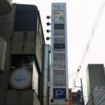一鶴 高松店 - ビルの看板です。(その1)