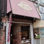 珈琲 天国 - エントランス。色褪せたオーニングで老舗感が漂うけど、2005年創業。