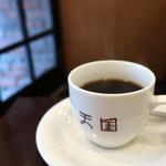 珈琲 天国 - 天国オリジナルブレンドコーヒー(550円)