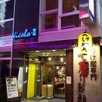 三ツ矢堂製麺 - お店入口