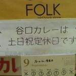 谷口カレー - 定休日