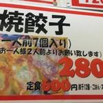114969008 - 焼餃子メニュー
