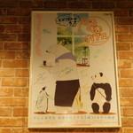 しろくまカフェ - 飾ってあるサイン入り番宣ポスター
