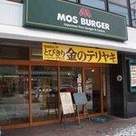 モスバーガー - おそと