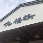 浜福鶴 吟醸工房 - 2019年9月1日  外観