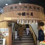 浜福鶴 吟醸工房 - 2019年9月1日  内観