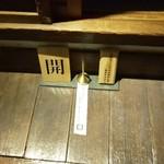 キッチンバー混 - 玄関