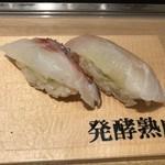 寿司 魚がし日本一 - 〇真鯛食べ比べ300円