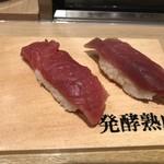 寿司 魚がし日本一 - △マグロ食べ比べ300円