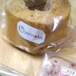 みんなのケーキ屋さん チョコット - 紅茶のシフォン(10cm)