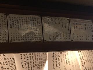 歓酒亭 大安 - 店内メニュー